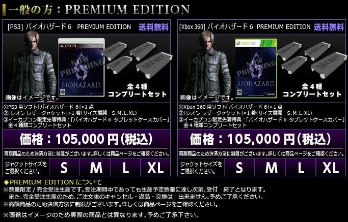 re6-premium-edition